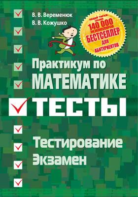 Практикум по математике : подготовка к тестированию и экзамену: практикум