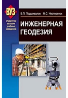Инженерная геодезия: учебник