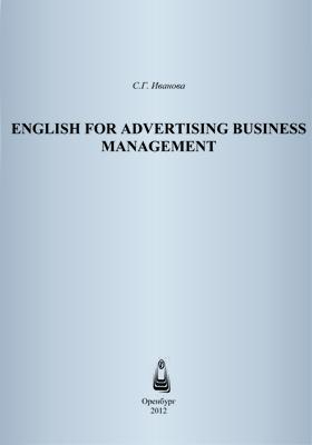 English for advertising business management: учебное пособие