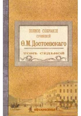 Полное собрание сочинений в 18 томах. Том 7 : Произведения (1864-1870)