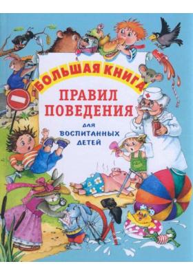 Большая книга правил поведения для воспитанных детей