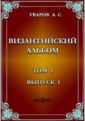 Византийский альбом. Т.1. Вып.1