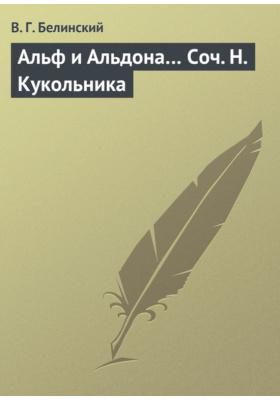 Альф и Альдона… Соч. Н. Кукольника