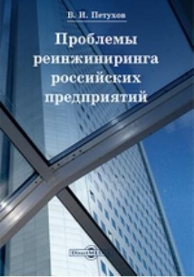 Проблемы реинжиниринга российских предприятий: монография