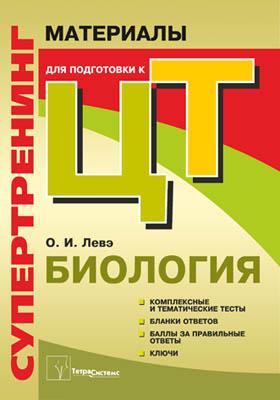 Супертренинг: биология : материалы для подготовки к централизованному тестированию: сборник задач и упражнений