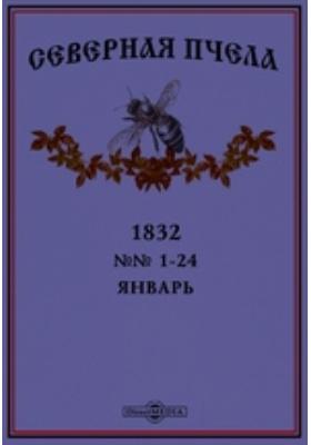 Северная пчела. 1832. №№ 1-24, Январь