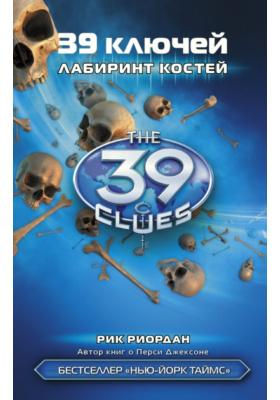 Лабиринт костей = The 39 Clues. Maze of Bones : Роман