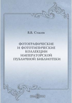 Фотографические и фототипические коллекции Императорской Публичной библиотеки