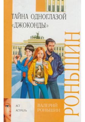 "Тайна одноглазой ""Джоконды"""