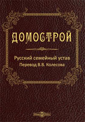 Домострой : русский семейный устав: историко-документальная литература