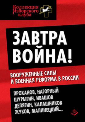 Завтра война! : Вооруженные силы и военная реформа в России