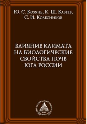 Влияние климата на биологические свойства почв юга России: монография