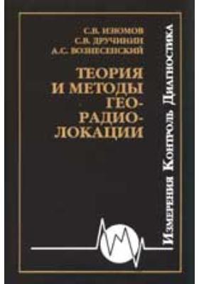 Теория и методы георадиолокации: учебное пособие
