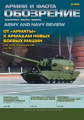 Обозрение армии и флота : аналитика, факты, обзоры: журнал. 2016. № 1(62)