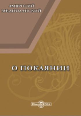 О покаянии: духовно-просветительское издание