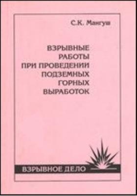 Взрывные работы при проведении подземных горных выработок: учебное пособие