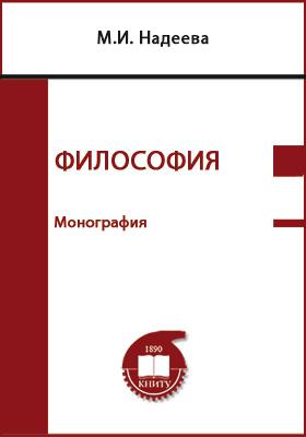 Философия: учебно-методическое пособие