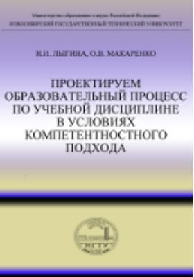 Проектируем образовательный процесс по учебной дисциплине в условиях компетентностного подхода: учебное пособие