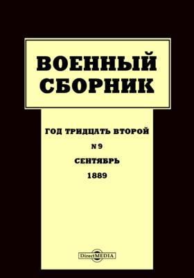 Военный сборник: журнал. 1889. Т. 189. №9