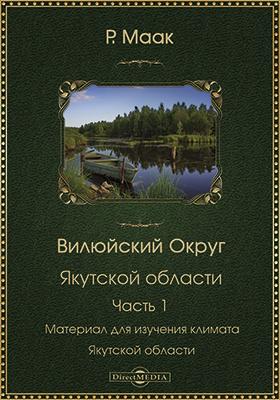 Вилюйский округ Якутской области, Ч. 1. Материал для изучения климата Якутской области