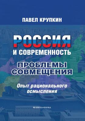Россия и Современность: Проблемы совмещения. Опыт рационального осмысления: монография