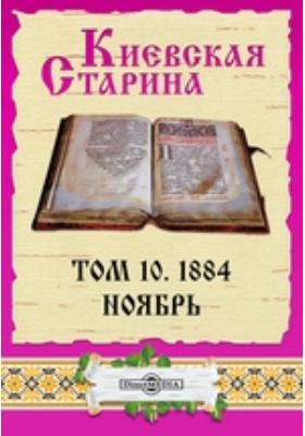 Киевская Старина. 1884. Т. 10, Ноябрь