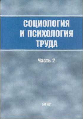 Социология и психология труда. Часть 2 : Учебное пособие. 2-е издание
