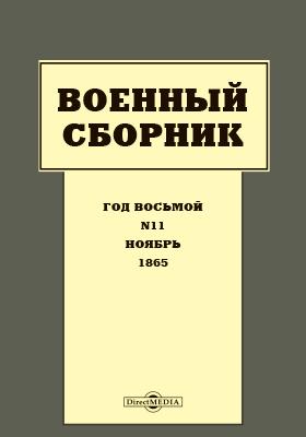 Военный сборник: журнал. 1865. Том 46. №11