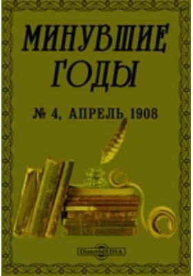 Минувшие годы. 1908. № 4. Апрель