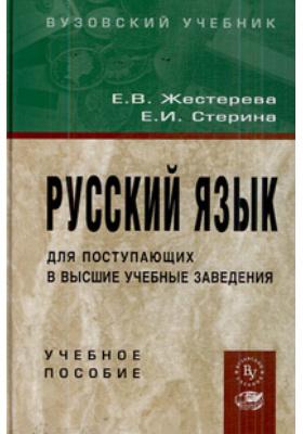 Русский язык : Учебное пособие для поступающих в высшие учебные заведения