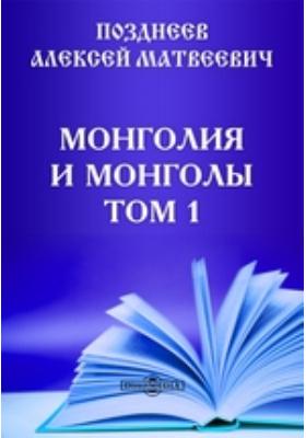 Монголия и монголы. Т. 1