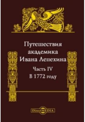 Путешествия академика Ивана Лепехина: документально-художественная, Ч. IV. В 1772 году