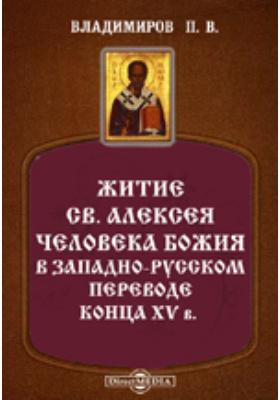 Житие св. Алексея человека Божия, в западно-русском переводе конца XV в