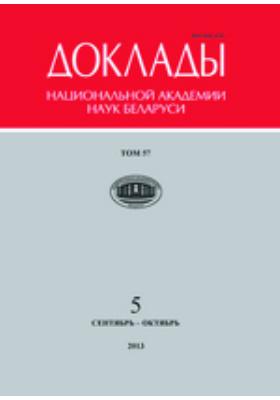 Доклады Национальной академии наук Беларуси. 2013. Т. 57, № 5
