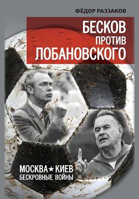Бесков против Лобановского. Москва – Киев : бескровные войны