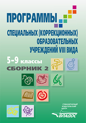 Программы специальных (коррекционных) образовательных учреждений VIII вида : 5—9 классы : в 2 сб. сборник 2