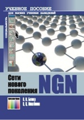 Сети нового поколения - NGN: учебное пособие для вузов