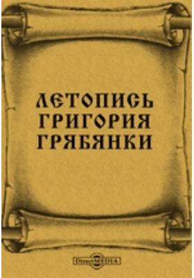 Летопись Григория Грябянки: монография