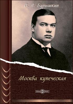 Москва купеческая: документально-художественная