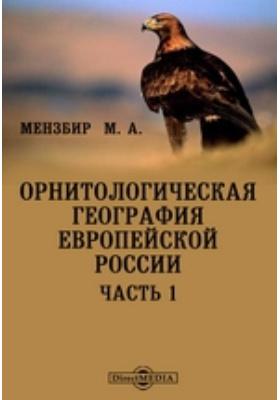 Орнитологическая география Европейской России, Ч. 1