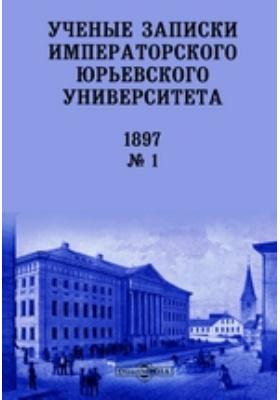 Ученые записки Императорского Юрьевского Университета. № 1. 1897