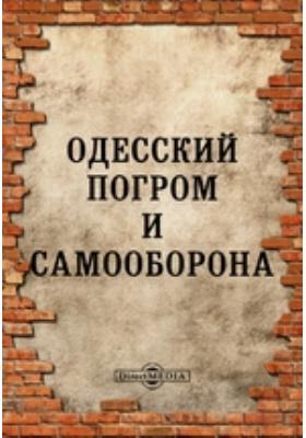 Одесский погром и самооборона