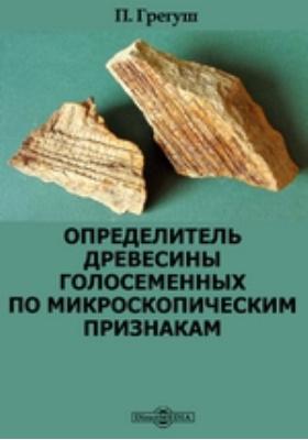 Определитель древесины голосеменных по микроскопическим признакам