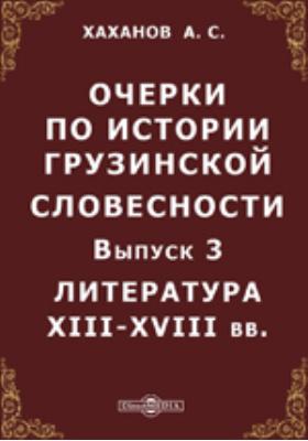 Очерки по истории грузинской словесности. Вып. 3. Литература XIII-XVIII вв