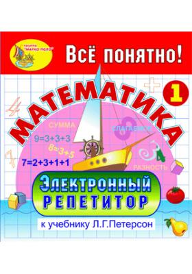 Электронный репетитор по математике для 1 класса к учебнику Л.Г. Петерсон