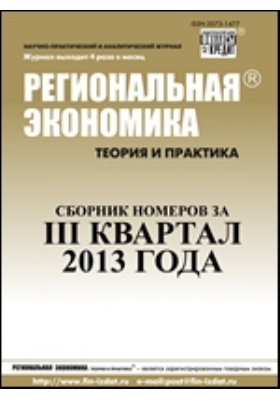 Региональная экономика = Regional economics : теория и практика: журнал. 2013. № 25/36
