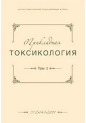 Прикладная токсикология: журнал. 2011. Том II, № 2(4)