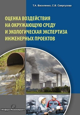 Оценка воздействия на окружающую среду и экологическая экспертиза инженерных проектов: учебное пособие