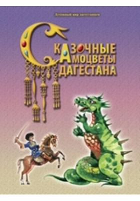 Сказочные самоцветы Дагестана : в обработке лучших горских мастеров