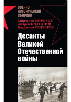 Десанты Великой Отечественной войны: сборник